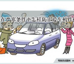 新手在严寒条件下怎样防止爱车机件损坏