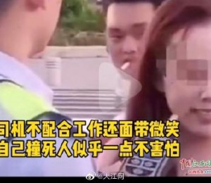 广东一女司机脚踩恨天高开车当街撞死人还微笑 网友彻底怒了!